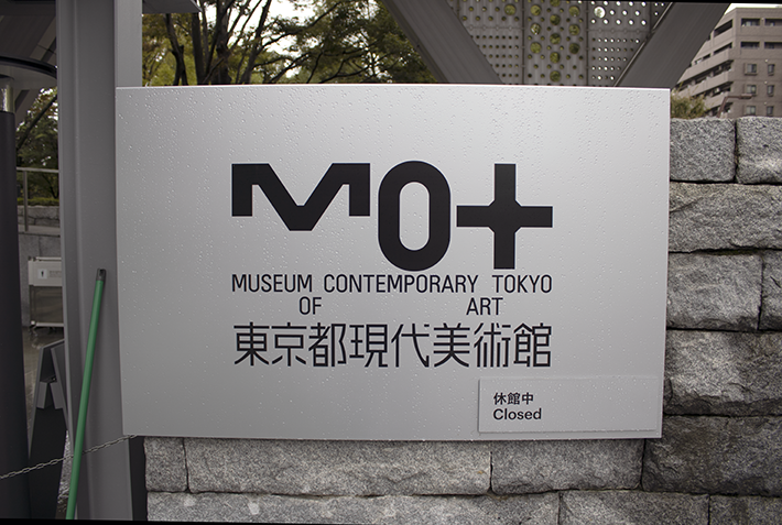 Museum of Contemporary Art Tokyo (M0+)